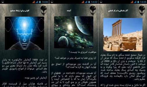 اسکرین شات برنامه ارابه خدایان 5
