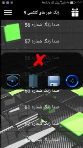 اسکرین شات برنامه زنگ خور های گلکسی 9 2