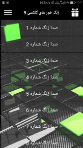 اسکرین شات برنامه زنگ خور های گلکسی 9 1