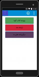 اسکرین شات برنامه کتاب گویازبان نهم 1