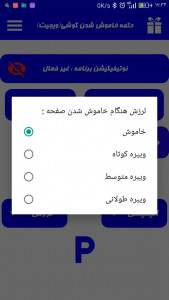 اسکرین شات برنامه دکمه خاموش کردن صفحه (ویجیت) 3