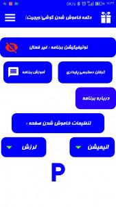 اسکرین شات برنامه دکمه خاموش کردن صفحه (ویجیت) 2