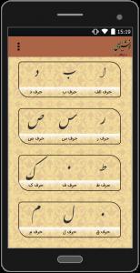 اسکرین شات برنامه خوشنویسی 2