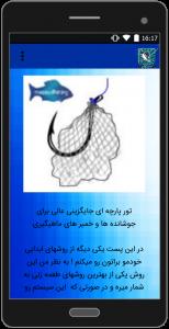 اسکرین شات برنامه آموزش سریع ماهیگیری 2
