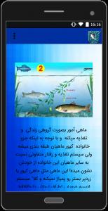 اسکرین شات برنامه آموزش سریع ماهیگیری 4