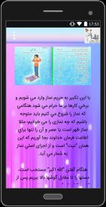 اسکرین شات برنامه نمازها 1