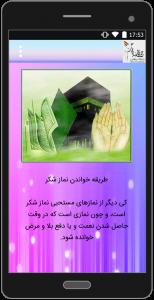 اسکرین شات برنامه نمازها 5