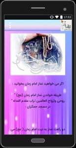 اسکرین شات برنامه نمازها 2