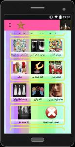 اسکرین شات برنامه ترفند ها و آموزش شعبده بازی 1