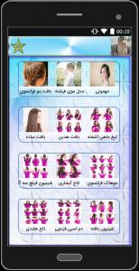 اسکرین شات برنامه مدل بافت مو و آموزش انواع بافت مو 6