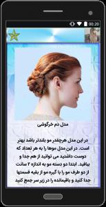 اسکرین شات برنامه مدل بافت مو و آموزش انواع بافت مو 1