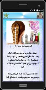 اسکرین شات برنامه مدل بافت مو و آموزش انواع بافت مو 4