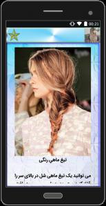 اسکرین شات برنامه مدل بافت مو و آموزش انواع بافت مو 5