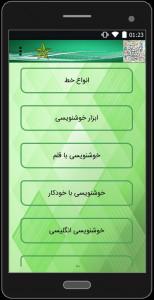 اسکرین شات برنامه آموزش خوشنویسی و خطاطی 4