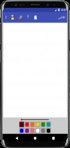 اسکرین شات برنامه نقاشی 1
