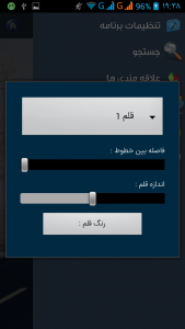اسکرین شات برنامه آیین نامه رانندگی 96 با نمونه سؤالات 11