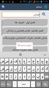 اسکرین شات برنامه آیین نامه رانندگی 96 با نمونه سؤالات 15