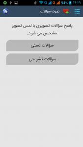 اسکرین شات برنامه آیین نامه رانندگی 96 با نمونه سؤالات 6