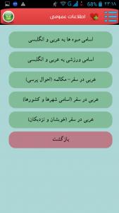 اسکرین شات برنامه کتاب کار عربی هشتم با نمونه سؤال 3