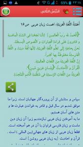 اسکرین شات برنامه کتاب کار عربی هشتم با نمونه سؤال 1