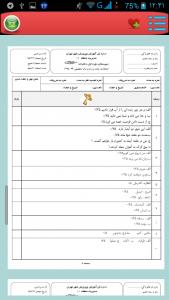 اسکرین شات برنامه کتاب کار عربی هشتم با نمونه سؤال 9