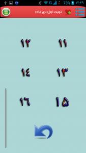 اسکرین شات برنامه کتاب کار عربی هشتم با نمونه سؤال 6