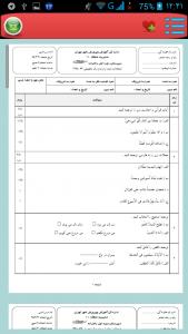 اسکرین شات برنامه کتاب کار عربی هشتم با نمونه سؤال 8