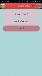 اسکرین شات برنامه کتاب کار عربی هشتم با نمونه سؤال 5