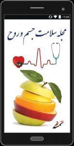 اسکرین شات برنامه مجله سلامت جسم و روح 1