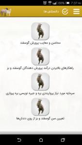 اسکرین شات برنامه دانشنامه گوسفند و بز 3