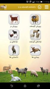 اسکرین شات برنامه دانشنامه گوسفند و بز 1