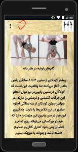 اسکرین شات برنامه آموزش گام به گام رقص باله 2