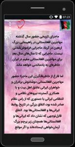 اسکرین شات برنامه مشکلات مهاجرین افغانستانی 1