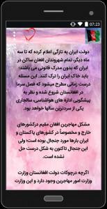 اسکرین شات برنامه مشکلات مهاجرین افغانستانی 2