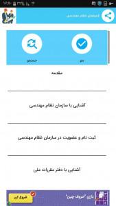اسکرین شات برنامه آزمونهای نظام مهندسی 2