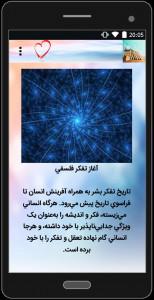 اسکرین شات برنامه فلسفه 1