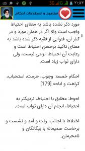 اسکرین شات برنامه رساله آیت الله سیستانی مدظله العالی 7