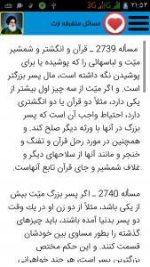اسکرین شات برنامه رساله آیت الله سیستانی مدظله العالی 5