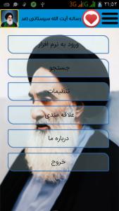 اسکرین شات برنامه رساله آیت الله سیستانی مدظله العالی 2