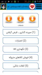 اسکرین شات برنامه رساله آیت الله سیستانی مدظله العالی 6