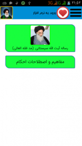 اسکرین شات برنامه رساله آیت الله سیستانی مدظله العالی 3