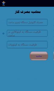 اسکرین شات برنامه نظارت گاز 4