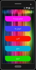 اسکرین شات برنامه آموزش ساخت اسلایم 2