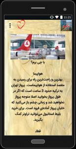 اسکرین شات برنامه راهنمای تور و هتل های ترکیه 5