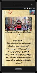 اسکرین شات برنامه راهنمای تور و هتل های ترکیه 4