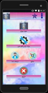 اسکرین شات برنامه سوره مبارکه بروج (با دو صوت) 2
