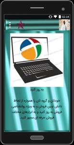 اسکرین شات برنامه ترفندهای افزایش فروش 3