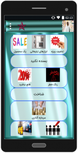 اسکرین شات برنامه ترفندهای افزایش فروش 2