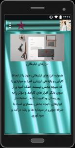 اسکرین شات برنامه ترفندهای افزایش فروش 4