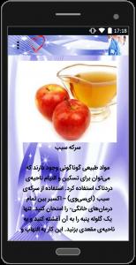 اسکرین شات برنامه درمان همورئید)بواسیر) 5